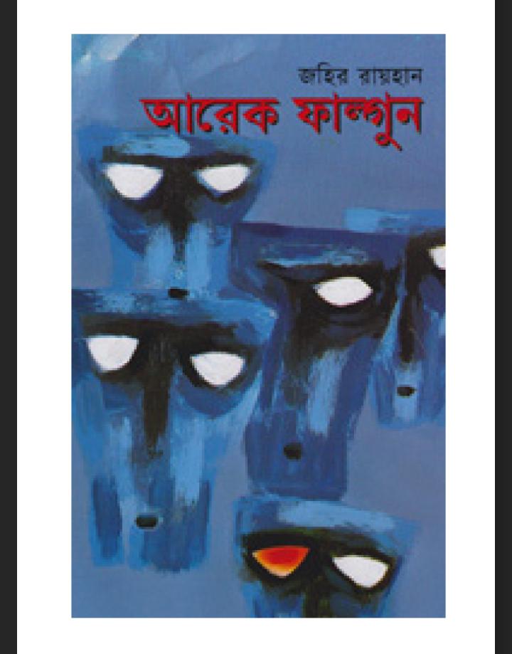 আরেক ফাল্গুন pdf, আরেক ফাল্গুন পিডিএফ ডাউনলোড, আরেক ফাল্গুন পিডিএফ, আরেক ফাল্গুন pdf download,
