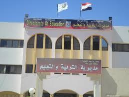 موقع مديرية التربية والتعليم محافظة جنوب سيناء نتائج الامتحانات 2017 southsinai.gov