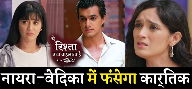 Monday's Spoiler: Naira adjust with Vedika in Kartik's life in Yeh Rishta Kya Kehlata Hai