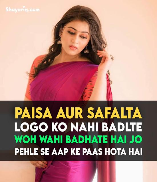 Hindi shayari, photo shayari, photo status, photo Quotes, photo poetry, photo Motivational Shayari, new photo shayari, love shayari, money shayari
