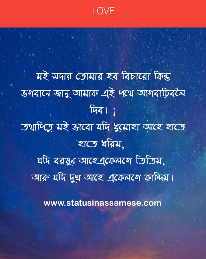 Assamese Status | Assamese love status photo | Assamese love