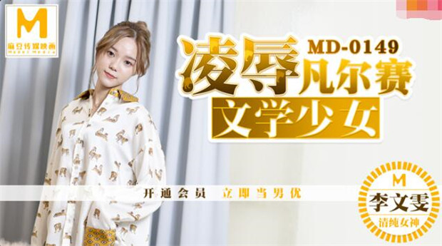 MD0149 凌辱文学少女-李文雯
