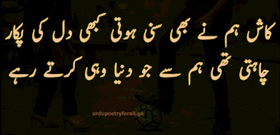 Sad Poetry sms in images