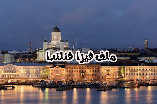 كيفية الحصول على تأشيرة فنلندا – الهجرة الى فنلندا