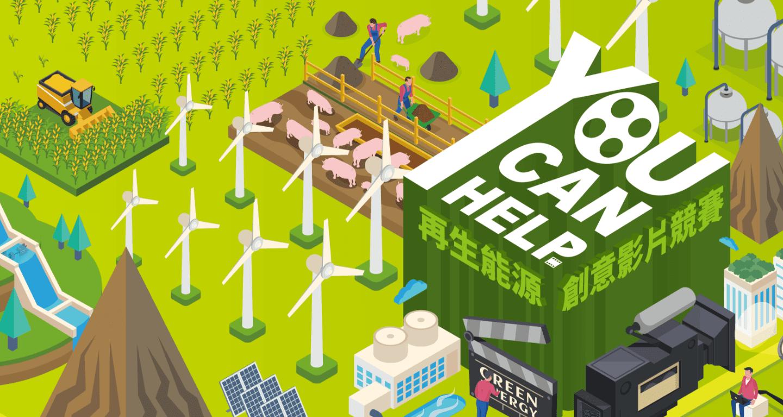 「YOU CAN HELP 再生能源創意影片競賽」6/1開跑 總獎金32萬元等你拿!
