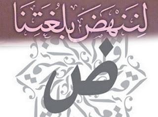 Percakapan Bahasa Arab Bertamu
