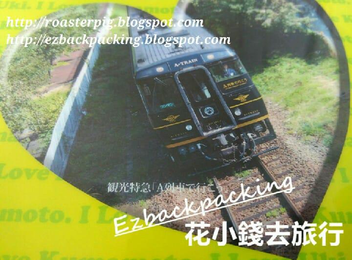 JR九州觀光特急坐A列車去吧+A列車で行こう時刻表