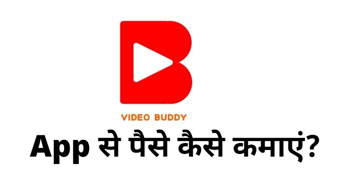 Videobuddy App से पैसे कैसे कमाए?