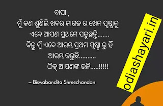 Odia quotes father