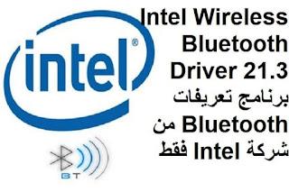 Intel Wireless Bluetooth Driver 21.3 برنامج تعريفات Bluetooth من شركة Intel فقط