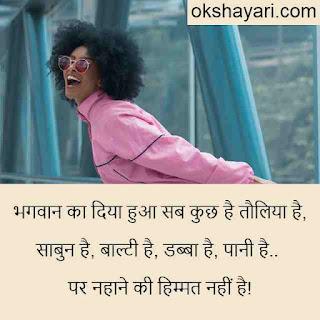 hindi comedy shayari