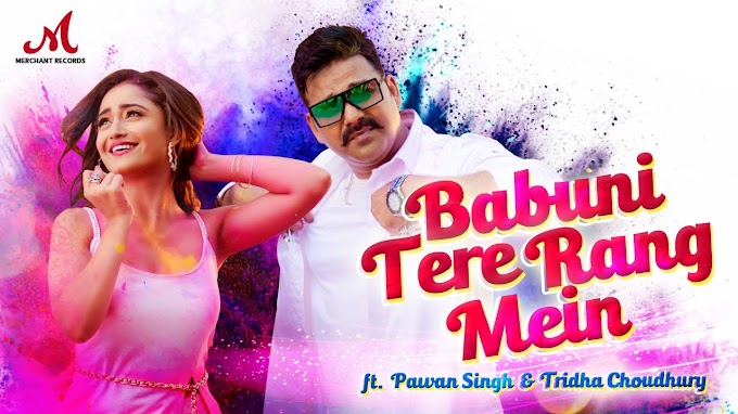 Babuni Tere Rang Mein Bhojpuri Holi Video Lyrics Song – Pawan Singh, Sharvi Yadav