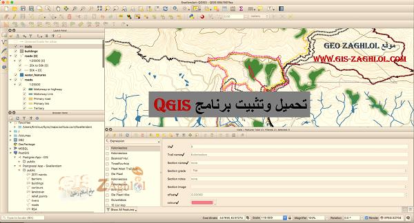 تحميل وتثبيت برنامج QGIS أحدث إصدار مجانًا