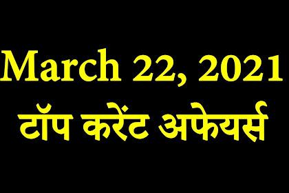 Current Affairs Hindi: March 22, 2021 टॉप करेंट अफेयर्स