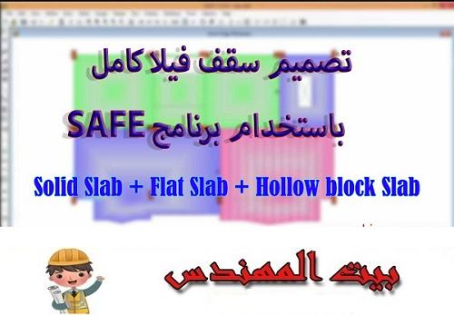 تعلم تصميم سقف كامل باستخدام برنامج Safe