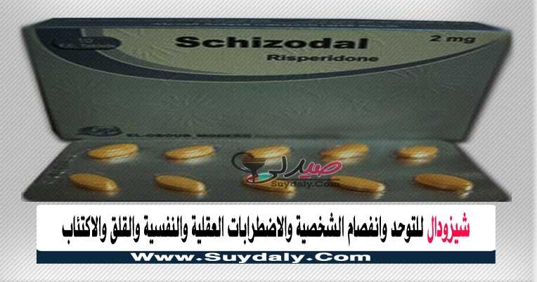 شيزودال Schizodal للتوحد وانفصام الشخصية والاضطرابات العقلية والنفسية القلق والاكتئاب السعر في 2020