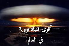 قنبلة قيصر النووية الأقوى في العالم