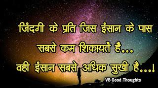 hindi-suvichar-good-thoughts-in-hindi-on-life-jindagi-vb-good-thoughts-सुविचार-हिंदी-में