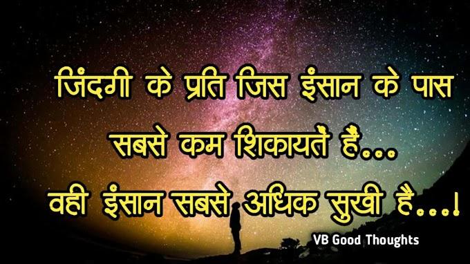 सुंदर विचार - हिंदी सुविचार - Good Thoughts In Hindi On Life