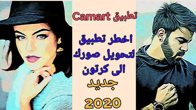 تطبيق  Camart لتسجيل فيديو كرتون لحياتك الواقعية وتحويل صورك الى كرتون جديد2020