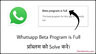 Beta Program Full Hone Par Whatsapp Ka Beta Version Kaise Download Kare