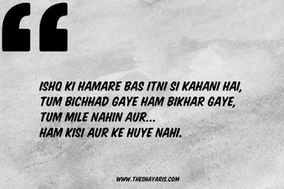 Sad Shayari in Hindi, Sad Shayari Status