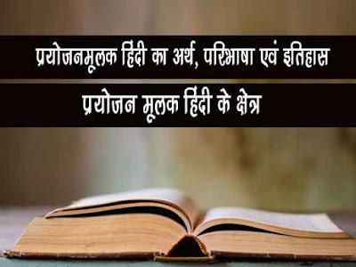 प्रयोजनमूलक हिन्दी अर्थ एवं परिभाषा   क्या होती है प्रयोजनमूलक हिन्दी  प्रयोजनमूलक हिन्दी का इतिहास   What is Functional Hindi