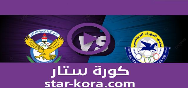 مشاهدة مباراة الزوراء و القوه الجوية بث مباشر 19-07-2021 كأس العراق