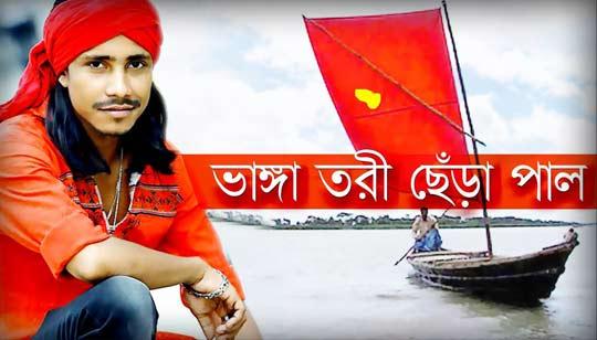 Amar Vanga Tori Chera Pal by Kishore Palash