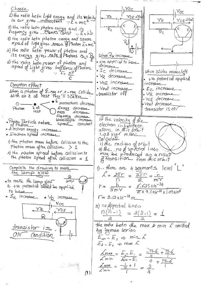 مراجعة الفيزياء لغات للثانوية العامة مستر محمد رزق 1