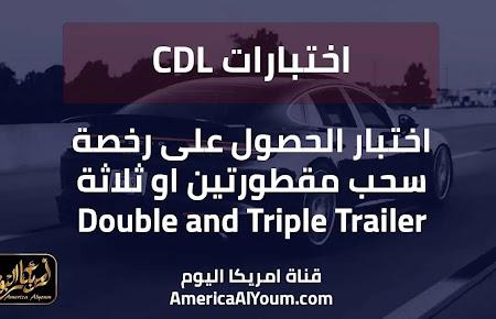 اختبارات CDL - رخصة سحب مقطورتين او ثلاثة Double and Triple Trailer