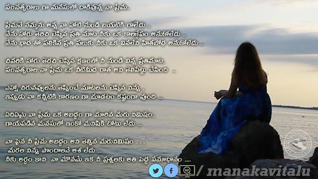 MOUNAME NAA SAMADHANAM GAYAMAINA MANASU KAVITHALU [www.manakavitalu.com]