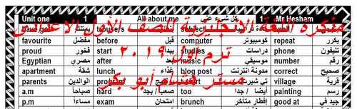 مذكرة اللغة الانجليزية للصف الأول الاعدادى ترم أول 2019 مستر هشام أبو بكر