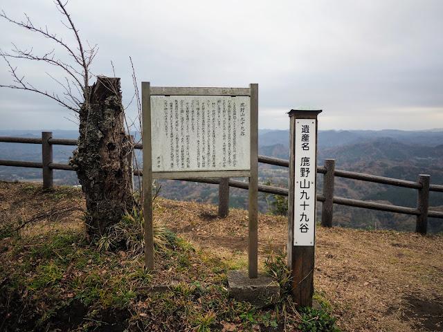 鹿野山 九十九谷