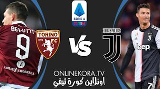 مشاهدة مباراة يوفنتوس وتورينو بث مباشر اليوم 05-12-2020 في الدوري الإيطالي