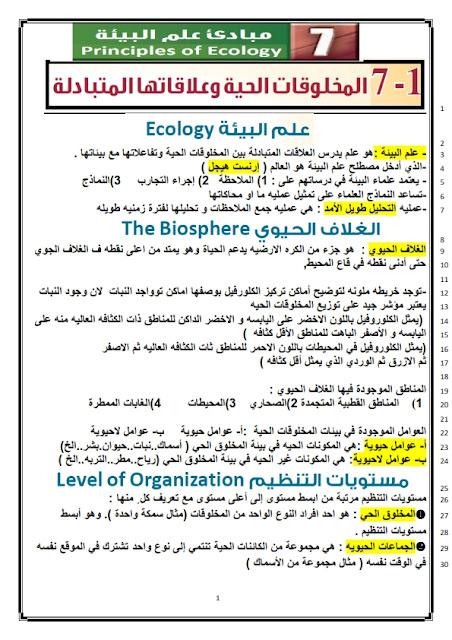 ملخص الوحدة السابعة مبادئ علم البيئة في العلوم للصف التاسع الفصل الثاني