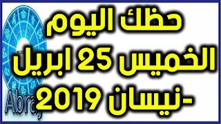 حظك اليوم الخميس 25 ابريل-نيسان 2019