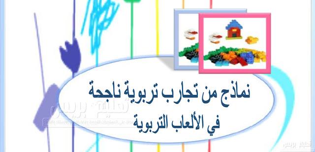 كتاب الالعاب التربوية لكل أستاذ وطفل في المدرسة والبيت