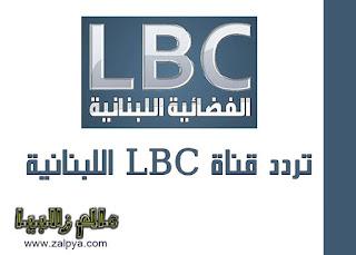 lbc تردد
