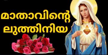 Luthiniya malayalam lyrics