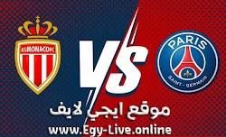 مشاهدة مباراة باريس سان جيرمان وموناكو بث مباشر رابط ايجي لايف 20-11-2020 في الدوري الفرنسي