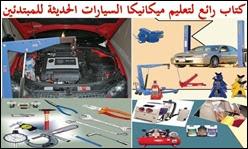 ميكانيكا السيارات الحديثة للمبتدئين pdf