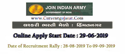 Indian Army Bharti Gujarat Bharti Melo Himmatnagar 2019