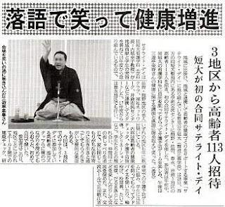 健康講演で会場を笑いの渦に巻き込んだ落語家・三遊亭楽春さん。記事が新聞に掲載されました。