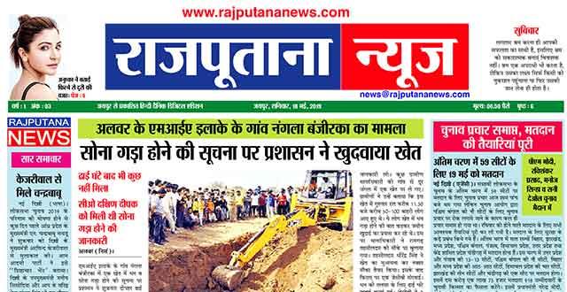 राजपूताना न्यूज ई-पेपर 18 मई 2019 डेली डिजिटल एडिशन, जयपुर से प्रकाशित एवं प्रसारित