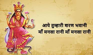 Shri Mansadevi Ki Aarti Lyrics