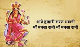 श्री मनसा देवी की आरती Shri Mansadevi Ki Aarti Lyrics - Anuradha Paudwal
