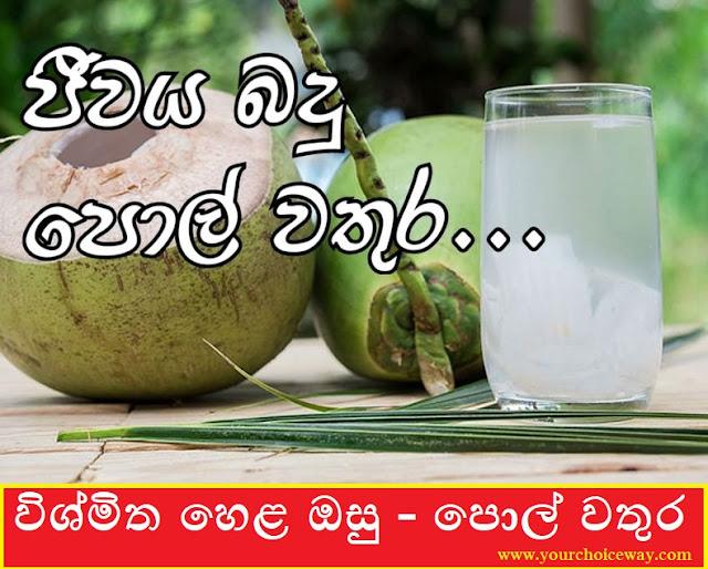 විශ්මිත හෙළ ඔසු - පොල් වතුර (Pol Wathura) [Coconut Water] - Your Choice Way