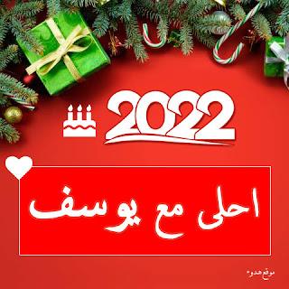 صور 2022 احلى مع يوسف