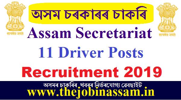 Assam Secretariat (Civil) Recruitment 2019